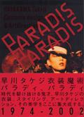 Paradis_paradis